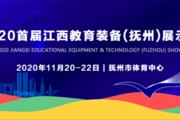 官宣!2020首届江西教育装备(抚州)展示会11月盛大启幕