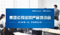 2018光电行业产品巡回研讨会第一期圆满落幕