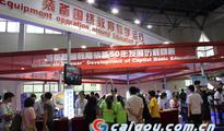 北京教育技术设备中心开办最大互动展区