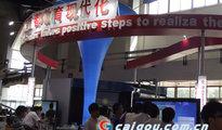 北京教育技术设备中心亮相第八届北京国际教博会