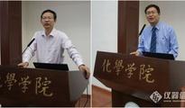 四川大学-岛津合作实验室正式揭牌