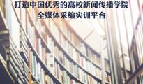 """校媒联合""""爱媒""""全媒体采编实训平台上线"""