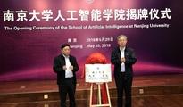 南大AI学院正式揭牌 京东确定落户南京开发区