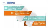 一张图看懂《教育信息化2.0行动计划》