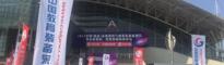 2017中國(南京)未來教育與智慧裝備展