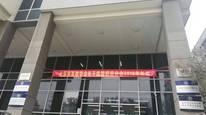 革新-北京市電子線路研究分會19年年會