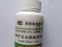 标准物质   GBW(E)070081铅锌矿石成分分析标准物质100g/瓶