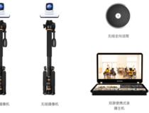 北京文香便攜式錄播方案