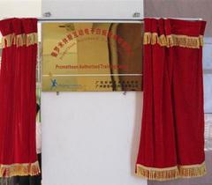 广东外语艺术职业学院外语系普罗米休斯互动电子教学培训中心挂牌