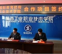 陕西工业职业技术学院与德国教育机构签署合作协议