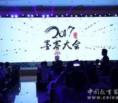 云教学智能新时代,2017墨客大会圆满结束