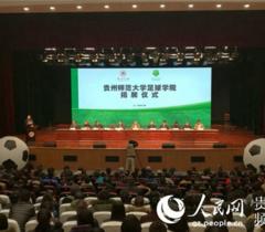 贵州首家足球学院落户贵州师范大学