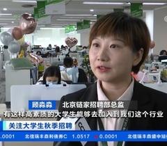 """高校秋招服务业成""""潜力股"""" 链家招聘需求今年翻一倍"""