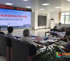 东莞理工学院召开信息化攻坚争先行动计划论证会