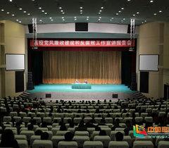 高校党风廉政建设和反腐败工作宣讲报告会在四川师范大学举行