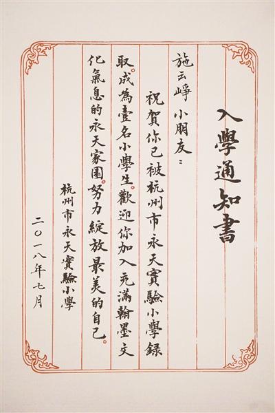 竖式古体排版,规整漂亮的毛笔字,古色古香的信纸,中国传统文化气息扑