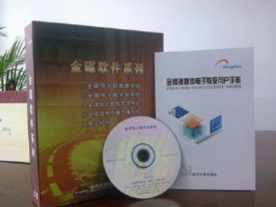 金碟电子阅览室管理系统(机房管理系统)