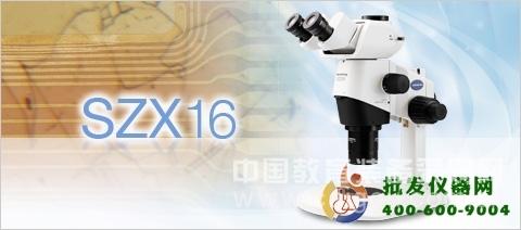 SZX16体视显微镜SZX16-3121