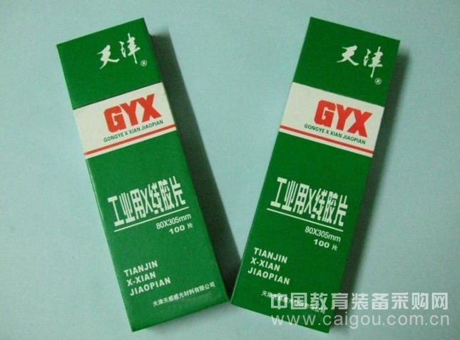 出售天津工业胶片射线胶片天津片子工业探伤胶片803000803601417