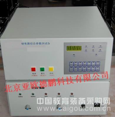 交、直流两用继电器综合参数测试仪/两用继电器综合参数测试仪/继电器综合参数测试仪