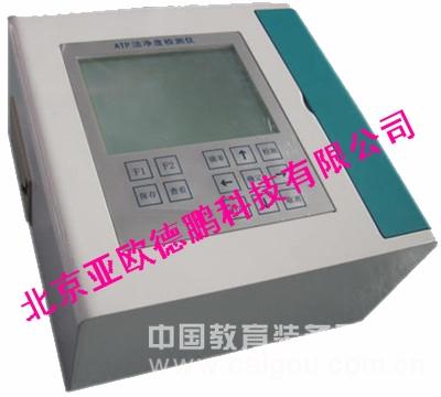 ATP洁净度荧光检测仪/度荧光检测仪