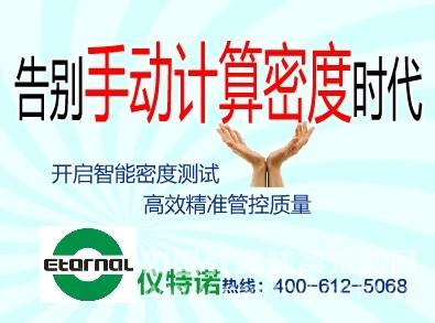 北京 密度天平_仪特诺以客户为中心的售后服务赢得认可