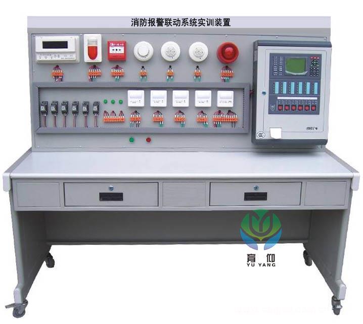 YUY-LY39消防報警聯動系統實訓裝置