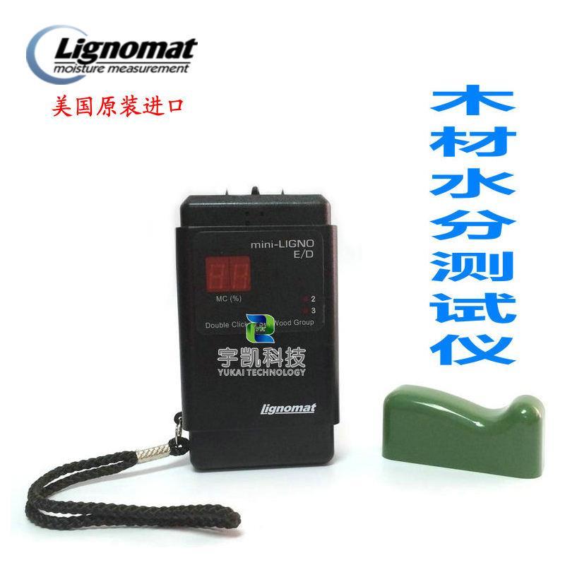 美國Lignomat Mini-Ligno E/D木材水分計
