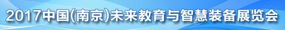 2017中國(南京)教育信息技術與學校裝備展示會