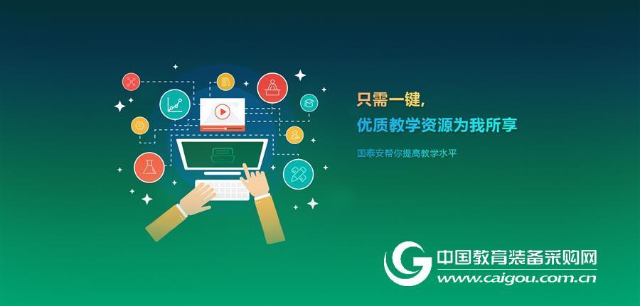 優享資源庫平臺—智慧校園智慧管理數字化教學