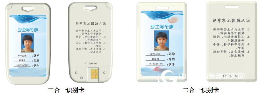 電子學生證