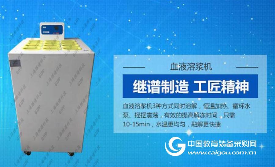 血液溶漿機,血漿解凍儀