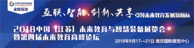 2018中國(江蘇)未來教育與智慧裝備展覽會