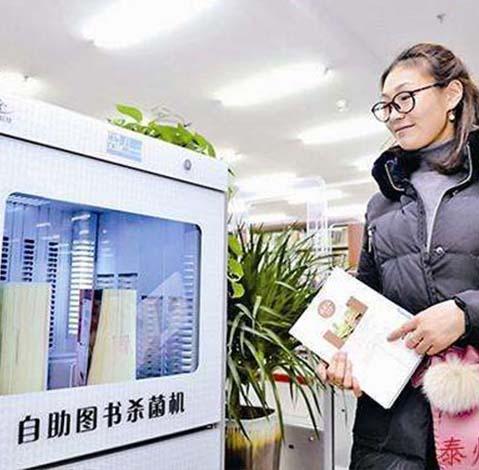 安心阅读、健康享受、情系福诺自助图书杀菌机