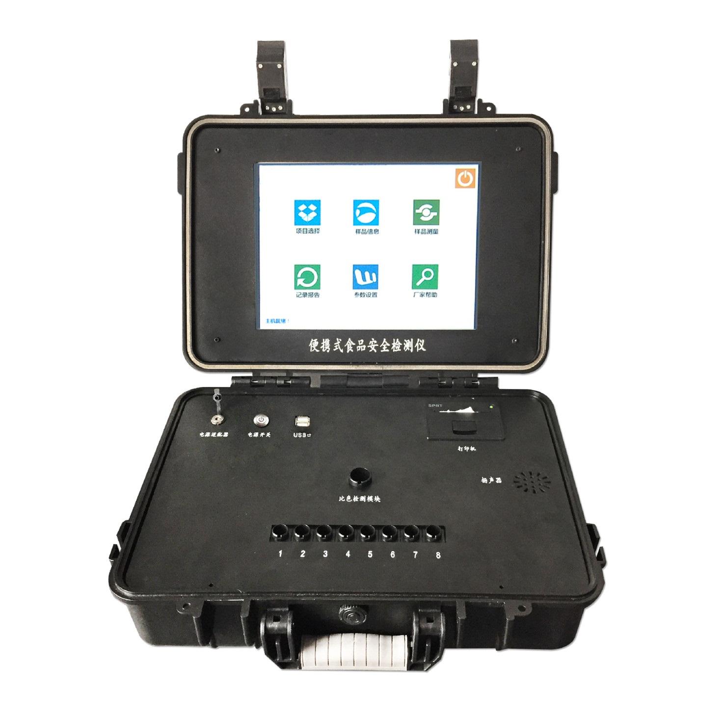 便携式食品安全检测仪/食品安全检测仪