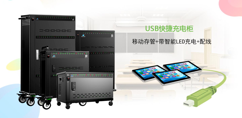 科技改变生活——智能平板电脑充电柜