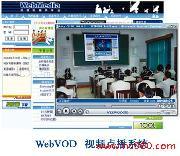 视频点播系统(WebVod)