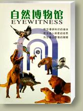 《自然博物館》科普VCD光盤