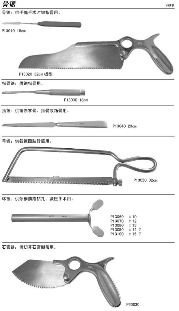 美国KETT板型骨锯 32cm