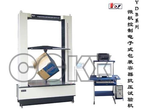 YDB系列微機控制電子式包裝容器抗壓試驗機