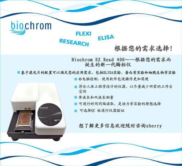 Biochrom公司推出新型EZ Read 400酶标仪