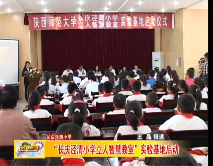 西安教育台播出立人科技智慧教室实验基地启动仪式