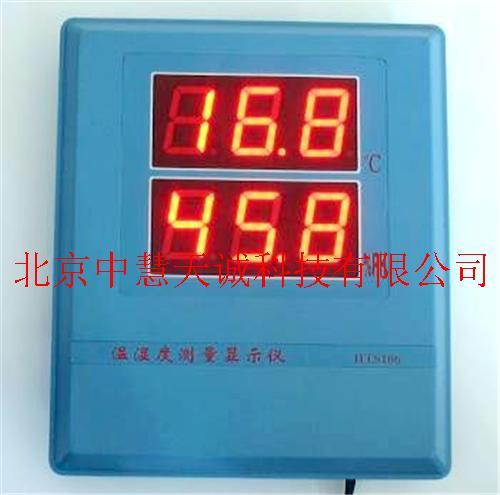 大屏幕温湿度显示仪 型号:GS/HTS-106