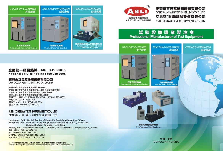 立式(低温)恒温恒湿试验箱试验标准 规格