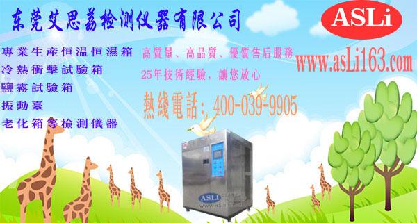冷热冲击测试箱 质量保证 ISO9001质量认证企业