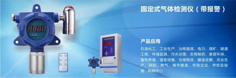 固定式乙硼烷报警器,乙硼烷分析仪厂家直销