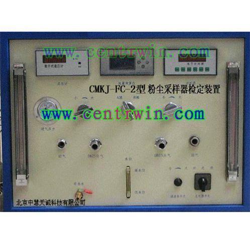 粉尘采样器检定装置 特价 型号:CMKJ-FC-1