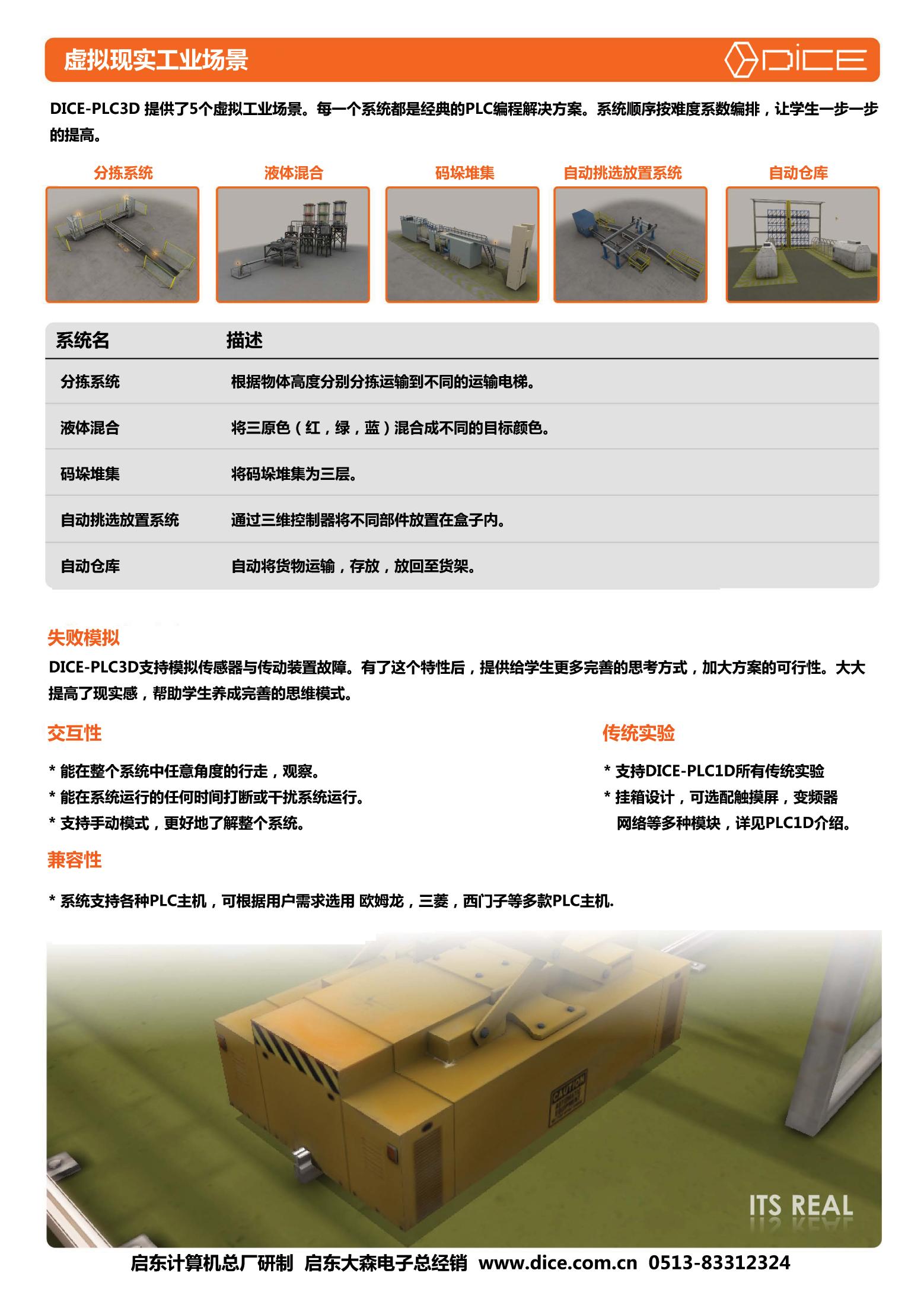 DICE-PLC3D 中国首个3D虚拟交互式PLC教学装置