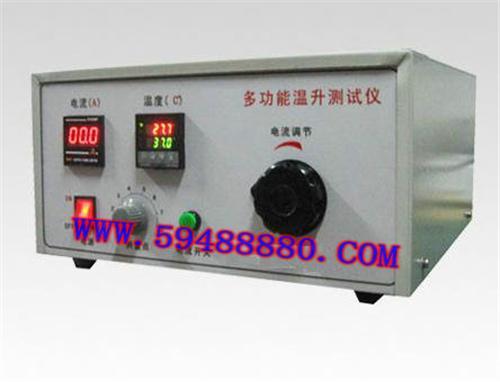 多功能温升测试仪 型号:HCMC/WS-11