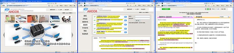 商务英语函电教学中心软件